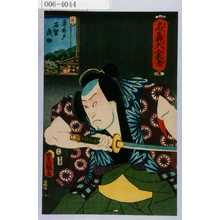 Utagawa Kunisada: 「名轟大入来満」「車井戸 石留武助」 - Waseda University Theatre Museum