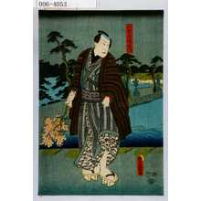 Utagawa Kunisada: 「山形屋儀兵衛」 - Waseda University Theatre Museum