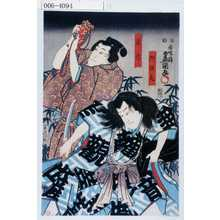 Utagawa Kunisada: 「阿佐丸」「法作」 - Waseda University Theatre Museum