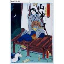 Utagawa Kunisada: 「時代世話当姿見」「若菜姫」 - Waseda University Theatre Museum