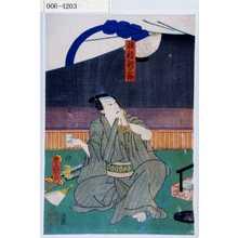 Utagawa Kunisada: 「穂積新三郎」 - Waseda University Theatre Museum