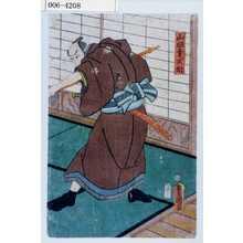 Utagawa Kunisada: 「山田幸兵衛」 - Waseda University Theatre Museum