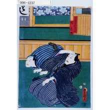 Utagawa Kunisada: 「京屋手代久七」「同嘉助」 - Waseda University Theatre Museum