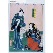 Utagawa Kunisada: 「なかゐまんの」「福岡貢」 - Waseda University Theatre Museum