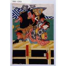 Utagawa Kunisada: 「景清娘人丸」「岩永左衛門宗連」 - Waseda University Theatre Museum
