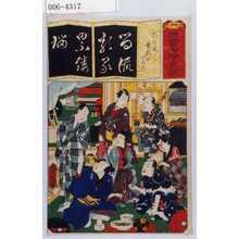 Utagawa Kunisada: 「清書七伊呂波」「類は友曽我のいろどり」 - Waseda University Theatre Museum