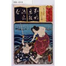 Utagawa Kunisada: 「清書七伊呂波」「血たるま 大川主殿」 - Waseda University Theatre Museum