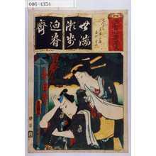 Utagawa Kunisada: 「清書七意呂波」「せんにち 笠屋三勝茜や半七」 - Waseda University Theatre Museum