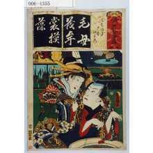 Utagawa Kunisada: 「清書七伊露八」「もちづき 夕霧伊左衛門」 - Waseda University Theatre Museum
