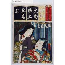 Utagawa Kunisada: 「清書七以呂盤」「くものたえ間 女なるかみ」 - Waseda University Theatre Museum