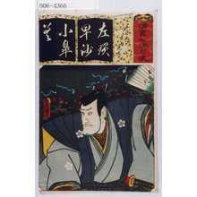 Utagawa Kunisada: 「清書七伊呂波」「五月雨 武智光秀」 - Waseda University Theatre Museum