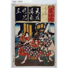 Utagawa Kunisada: 「清書七伊呂婆」「天神記 車引」 - Waseda University Theatre Museum