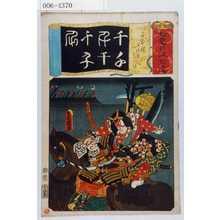 Utagawa Kunisada: 「七意呂波拾遺」「千本桜 土佐房むさし坊」 - Waseda University Theatre Museum