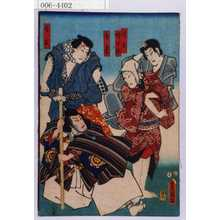 Utagawa Kunisada: 「清玄」「時治郎」「弁慶」「与三」 - Waseda University Theatre Museum
