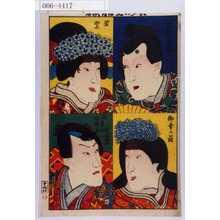 Utagawa Kunisada: 「江戸の花浄瑠璃くらべ」「橘の藤泉郷」「若紫」「御幸の前」「阿曽次郎」 - Waseda University Theatre Museum