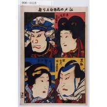 Utagawa Kunisada: 「江戸の花浄瑠璃くらべ」「牛若丸」「熊坂」「黒船」「奴の小万」 - Waseda University Theatre Museum