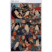 Utagawa Kunisada: 「関兵衛」「すみ染」「忠信」「高尾」「頼兼」「もとめ」「実盛」「男之助」「時頼入道」 - Waseda University Theatre Museum