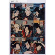 Utagawa Kunisada: 「五右衛門」「伝兵衛」「松王丸」「行平」「浦里」「時次郎」「さつき」「芝六」「朝霧」 - Waseda University Theatre Museum