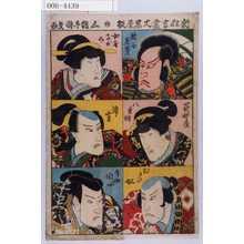 Utagawa Kunisada: 「新狂言尽」「熊谷直実」「萩野屋八重桐」「むかひ奴」「女房さがみ」「浦嶋」「寺西閑心」 - Waseda University Theatre Museum