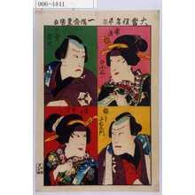 Utagawa Kunisada: 「大当役名尽」「濡燕」「雁金文七」「極印千右衛門」「雷のおつる」 - Waseda University Theatre Museum
