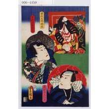 Utagawa Kunisada: 「曽我五郎時致」「足利次郎光氏」「ゑびざこの十」 - Waseda University Theatre Museum