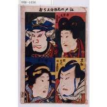 Utagawa Kunisada: 「江戸の花錦絵くらべ」「牛若丸」「熊坂」「黒船忠右衛門」「奴の小万」 - Waseda University Theatre Museum
