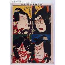 Utagawa Kunisada: 「江戸の花錦絵くらべ」「時平公」「桜丸」「松王丸」「梅王丸」 - Waseda University Theatre Museum