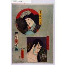 Utagawa Kunisada: 「新製張交手鑑」「景清妹人丸」「猪坊主木場七」 - Waseda University Theatre Museum