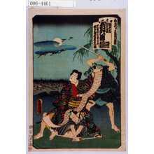 Utagawa Kunisada: 「踊形容外題尽 後日 しらぬひ譚 第一番目三幕目返し 博多柳町裏手の場 ☆ 同ぐん八 白ぬひ大じん実ハ大友若菜姫」「嘉永六癸丑年四月大吉日」 - Waseda University Theatre Museum