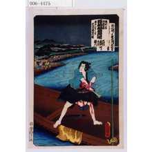 Utagawa Kunisada: 「踊形容外題尽 斧柄梅一代噺 後日八まく目 六郷川渡船の場 大江の藩中しらゐ権八」「弘化四丁未年七月大吉日」 - Waseda University Theatre Museum
