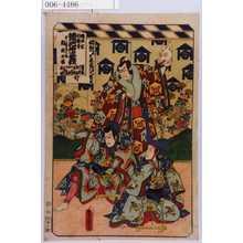 Utagawa Kunisada: 「踊形容外題尽 鏡池俤曽我 第一番目大詰 対面の場 曽我十郎祐成 曽我五郎時致 工藤左衛門祐経」「明和七庚寅年正月大吉日」 - Waseda University Theatre Museum