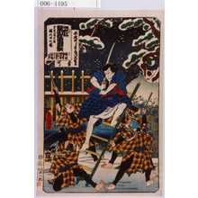 Utagawa Kunisada: 「踊形容外題尽 鼠小紋東君新形 第一ばん目大詰 樋の口の場 盗賊稲葉幸蔵じつハ与惣兵へ せがれ与吉 とりて大ぜい」「安政四巳年正月大吉日」 - Waseda University Theatre Museum
