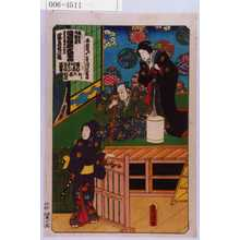 Utagawa Kunisada: 「踊形容外題尽 晴模様染衣更着 第壱番目五立目 伊賀守館の場 園部の左衛もん 奥がた松が枝 伊賀守」「安政五戊午年二月大吉日」 - Waseda University Theatre Museum