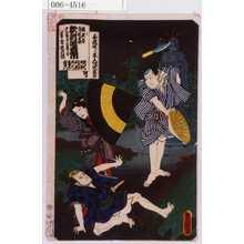 Utagawa Kunisada: 「踊形容外題尽 敵討噂古市 第二番目二幕目 星合堤の場 久七女房おたき 福屋久七 番太幸八」「安政四巳年五月大吉日」 - Waseda University Theatre Museum