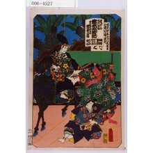 Utagawa Kunisada: 「当ル午の文月狂言 絵本太功記 第一番目四立目 妙心寺の場 武智光秀 海老蔵 一子重次郎 権十郎 四王天左司馬 与六」「安政五午年七月大吉日」 - Waseda University Theatre Museum