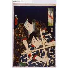 歌川国貞: 「東都贔屓鏡 伴左衛門 山三 一」 - 演劇博物館デジタル