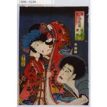 歌川国貞: 「東都贔屓鏡 清玄 桜姫 二」 - 演劇博物館デジタル