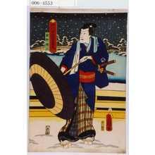 歌川国貞: 「時代世話当姿見」「笹野権三」 - 演劇博物館デジタル