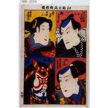 Utagawa Kunisada: 「江戸の花錦絵競」「鰕ざこの十」「三日月おせん」「竹之進」「弁慶」 - Waseda University Theatre Museum