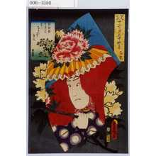 Utagawa Kunisada: 「見立十二ヶ月の中四月 石橋」 - Waseda University Theatre Museum