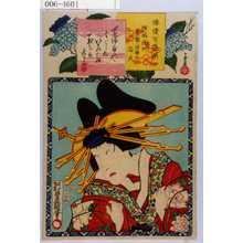 Utagawa Kunisada: 「俳優百花撰」「傾城逢州実ハ団ノ逸斎女忘貝」 - Waseda University Theatre Museum