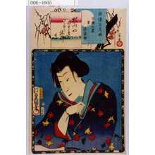 Utagawa Kunisada: 「俳優百花撰」「白縫大尽実ハ若菜姫」 - Waseda University Theatre Museum