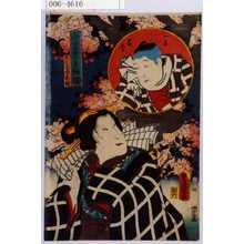 Utagawa Kunisada: 「今昔児手柏 五」「ばんずゐお時」「一子長松」 - Waseda University Theatre Museum