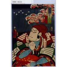 Utagawa Kunisada: 「見立三光之内 星」「大伴黒主」 - Waseda University Theatre Museum
