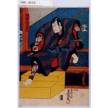 Utagawa Kunisada: 「船頭松右衛門」 - Waseda University Theatre Museum