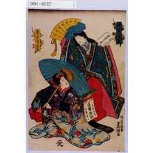 Utagawa Kunisada: 「穐 紫式部」「春 手ならゐ子」 - Waseda University Theatre Museum