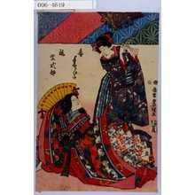 Utagawa Kunisada: 「春 手ならひ子」「穐 紫式部」 - Waseda University Theatre Museum