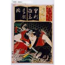 Utagawa Kunisada: 「清書七以呂波」「鯉魚の一軸 木津川与右衛門」 - Waseda University Theatre Museum