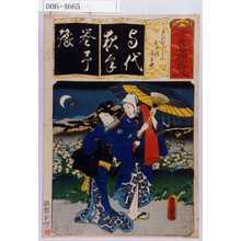 Utagawa Kunisada: 「清書七伊露八」「よひかうしん お千代半兵衛」 - Waseda University Theatre Museum