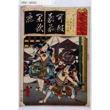 Utagawa Kunisada: 「清書七以呂波」「かりばの句 十郎祐成五郎時致」 - Waseda University Theatre Museum